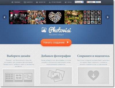 Онлайн сервис Photovisi