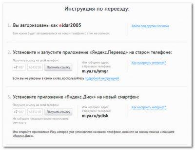 Инструкция по переносу данных из мобильного телефона