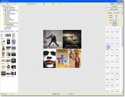 Делаем фотоколлаж при помощи PhotoScape
