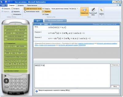 Приложение Microsoft Mathematics