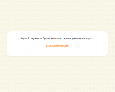 Noreferer.ru - ожидание перехода всего 3 секунды