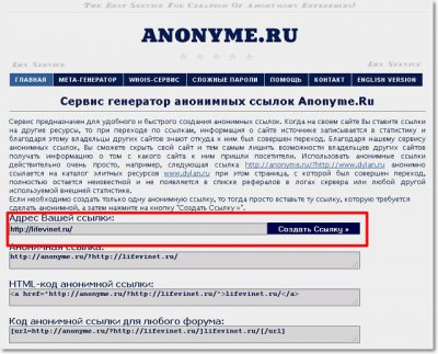 Сервис анонимных ссылок Anonyme