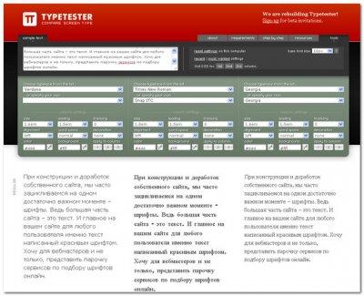 Онлайн сервис Typetester