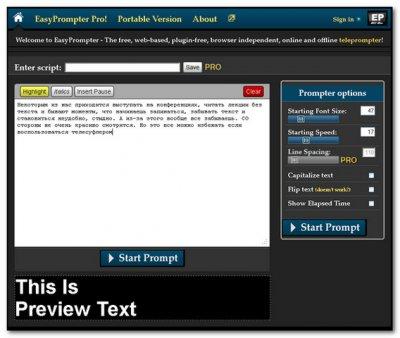 Онлайн телесуфлер EasyPrompter