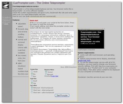 Онлайн телесуфлер CuePrompter