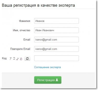 Регистрация в сервисе Анкетер