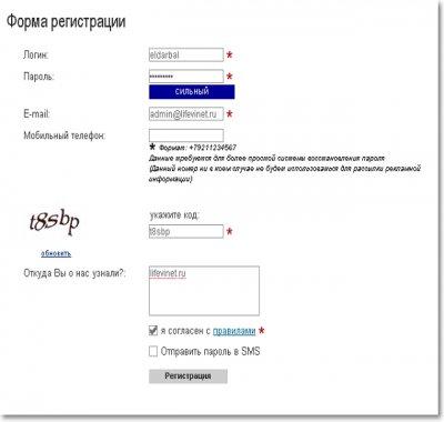 Регистрация в рекламной сети Яндекс (Profit-Partner)