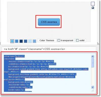 Генерация CSS кнопки в CSS Button Generator