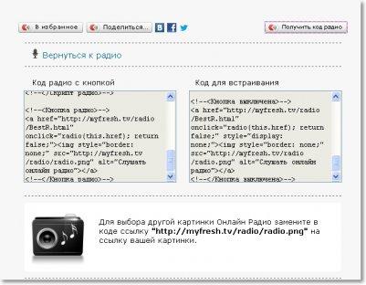 Варианты кода для радио онлайн