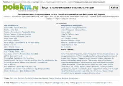 Поисковая система аудио файлов Poiskm.ru