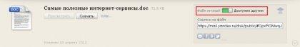 общий доступ Яндекс Диск