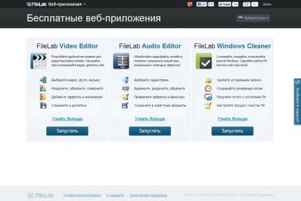 Как отредактировать видео и аудио в Интернете