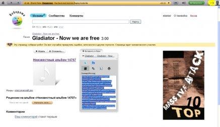 Веборама – онлайн сервис для прослушивание музыки