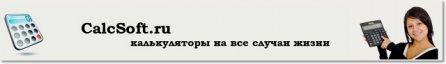 Онлайн калькулятор Calcsoft