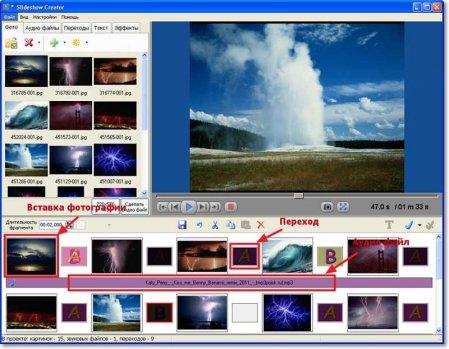 Приложение Bolide Slideshow Creator для создания слайдшоу