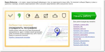 Инструменты веб-мастера от Яндекс