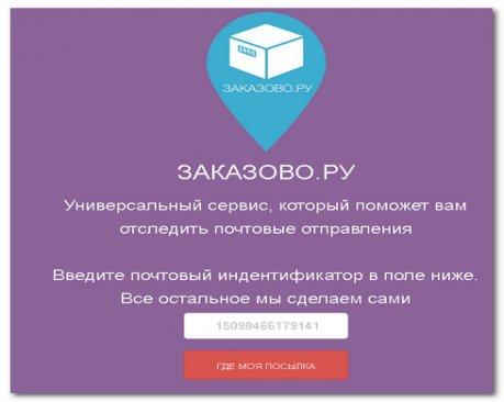 Сервис отслеживания посылок - Заказово.ру