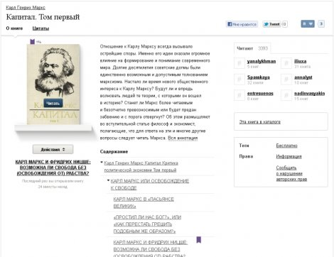 Онлайн библиотека сервиса Bookmate