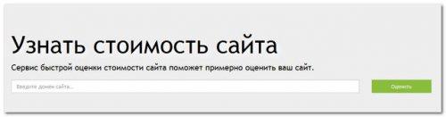 Узнать стоимость сайта онлайн от Pr-Cy.ru