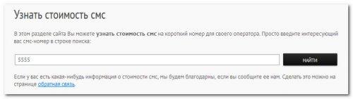 онлайн сервиса Sms-price.ru