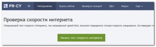 Инструмент проверки интернет-соединения