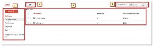 Google Диск, как веб-приложение