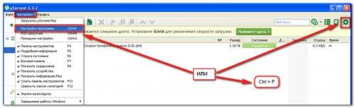 Настройки программы uTorrent