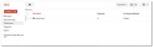 Главная страница Google Диска