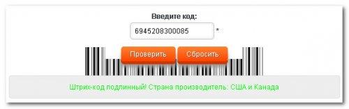 Как проверить штрих код онлайн