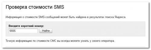 Проверка стоимости SMS от Яндекса