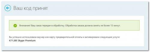 Skype Premium совершено бесплатно