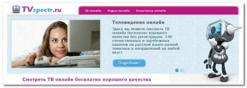 Онлайн кинотеатр TVspectr