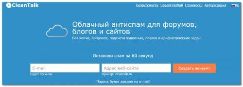 Защита сайта, блогов и форумов от спама
