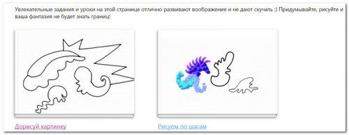 Развивающие занятия по онлайн рисованию