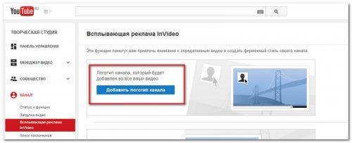 Функция InVideo для добавления логотипа в видео