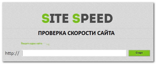 Анализ и скорость загрузки сайта