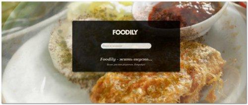 Foodily – кулинарный сервис по поиску рецептов в интернете