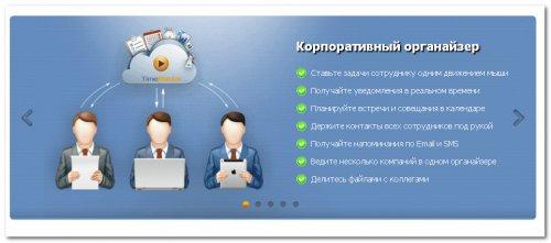 Корпоративный онлайн органайзер