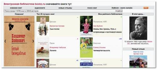 Скачать электронную книгу в Bookz.ru