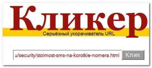 Сервис Кликер