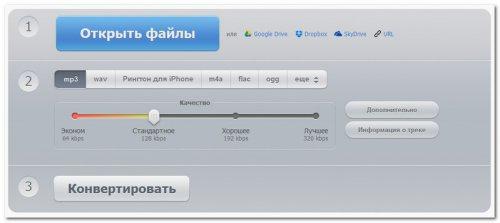 Online Audio Converter - вырезаем музыку из видео онлайн