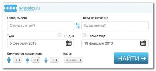 Форма поиска авиабилетов онлайн