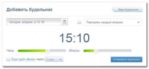 Настройка будильника на Будист.ру