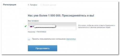 Регистрация в сервисе Будист.ру