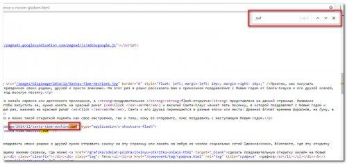 Поиск в коде .swf