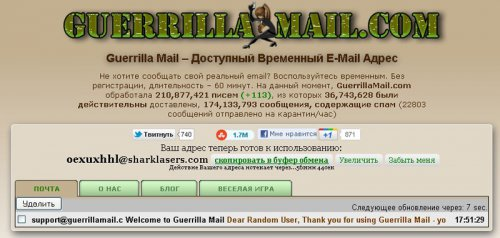 Временная почта Guerrillamail