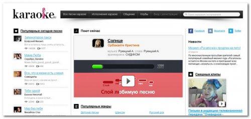 Сайт Karaoke.ru