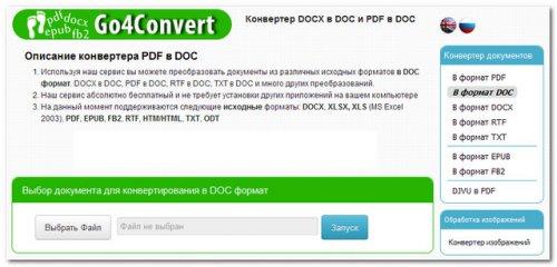 Конвертов онлайн - Go4Convert