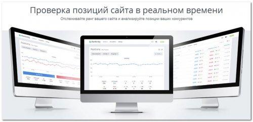 Как проверить позиции сайта в ПС