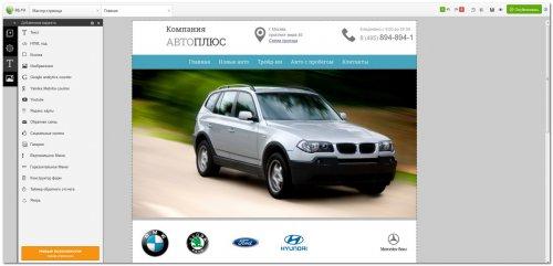 Редактор сайта сервиса A5.ru